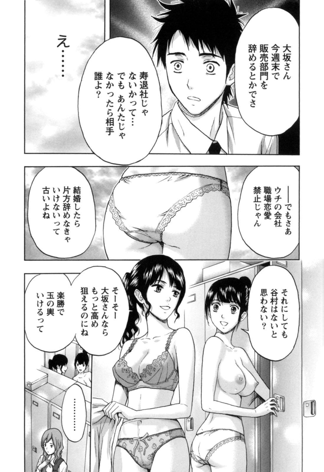 Nukumori Jou no Binkan Lesson 103