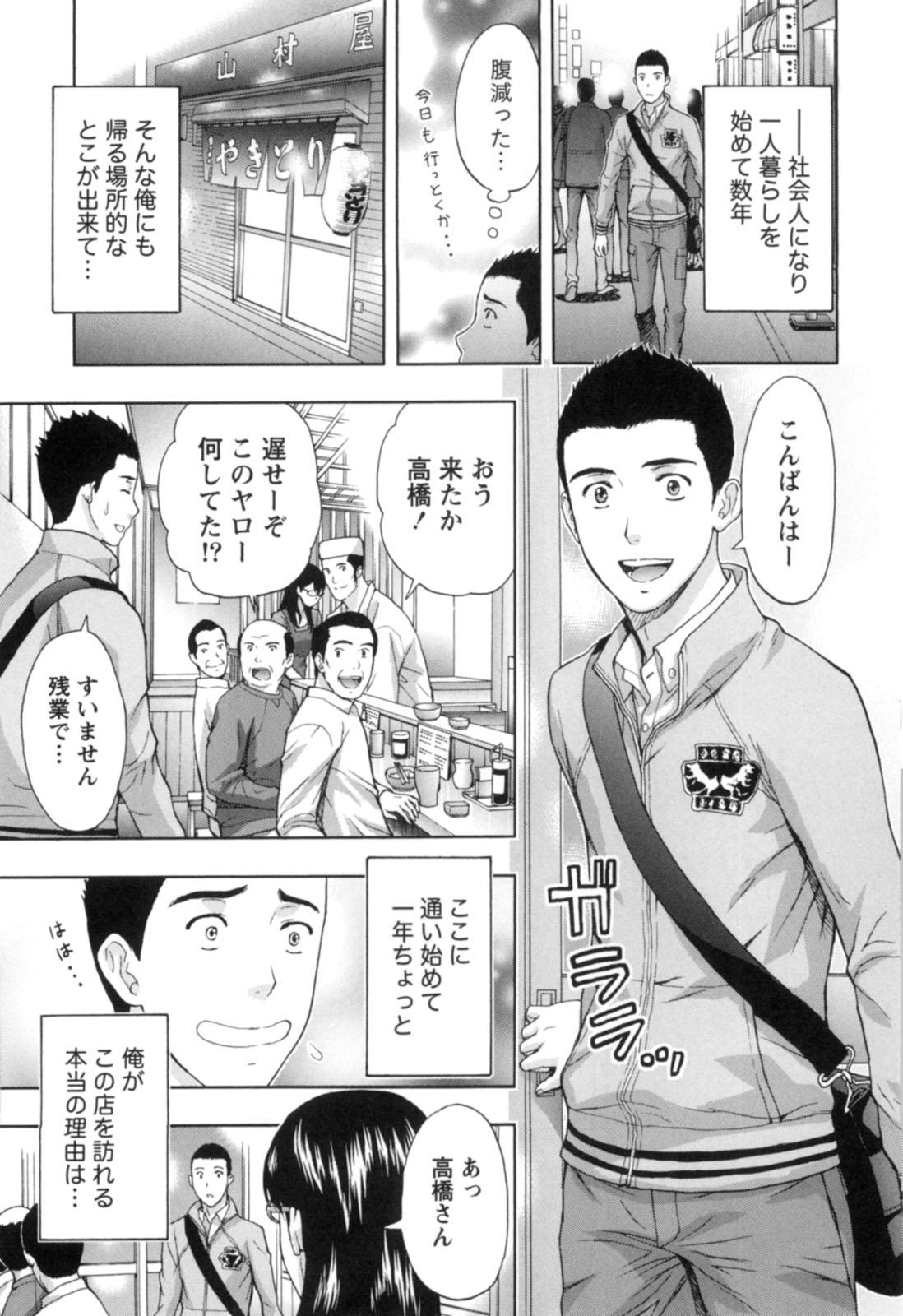 Nukumori Jou no Binkan Lesson 127