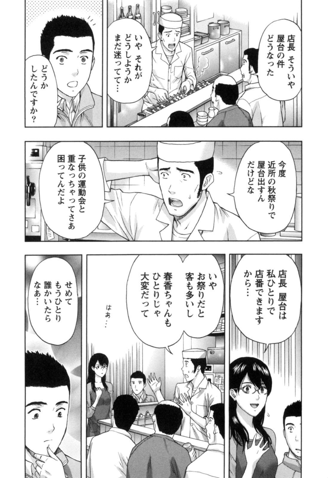 Nukumori Jou no Binkan Lesson 129