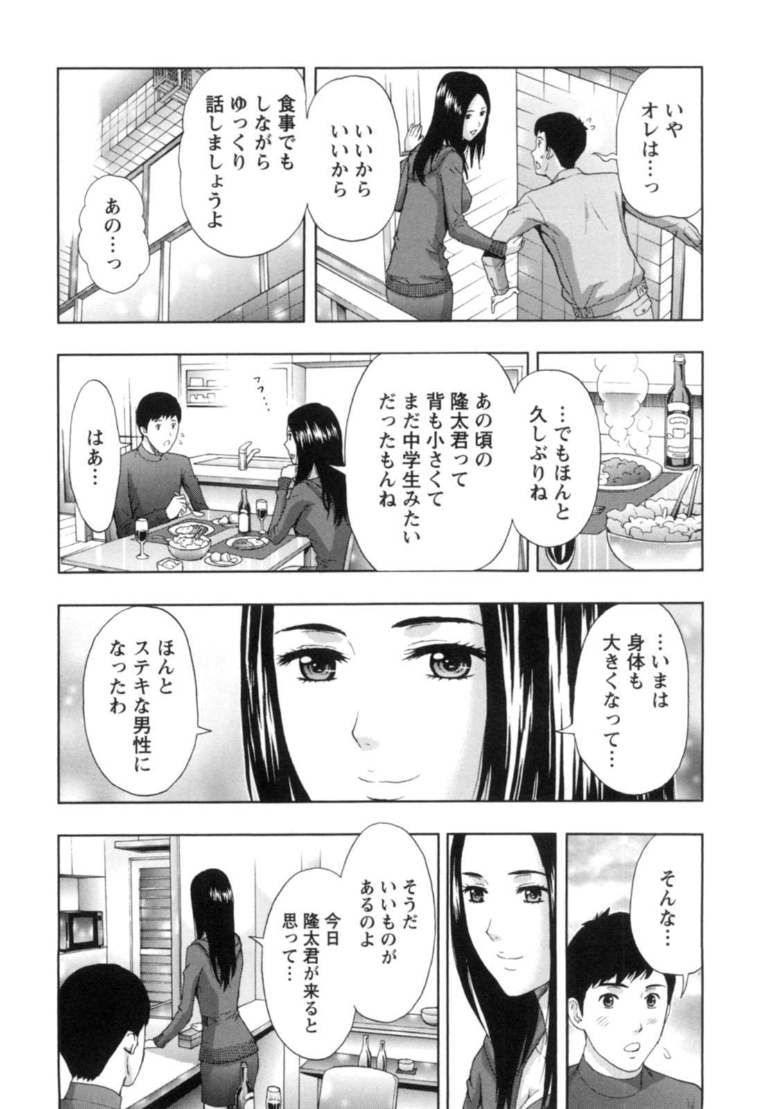 Nukumori Jou no Binkan Lesson 154