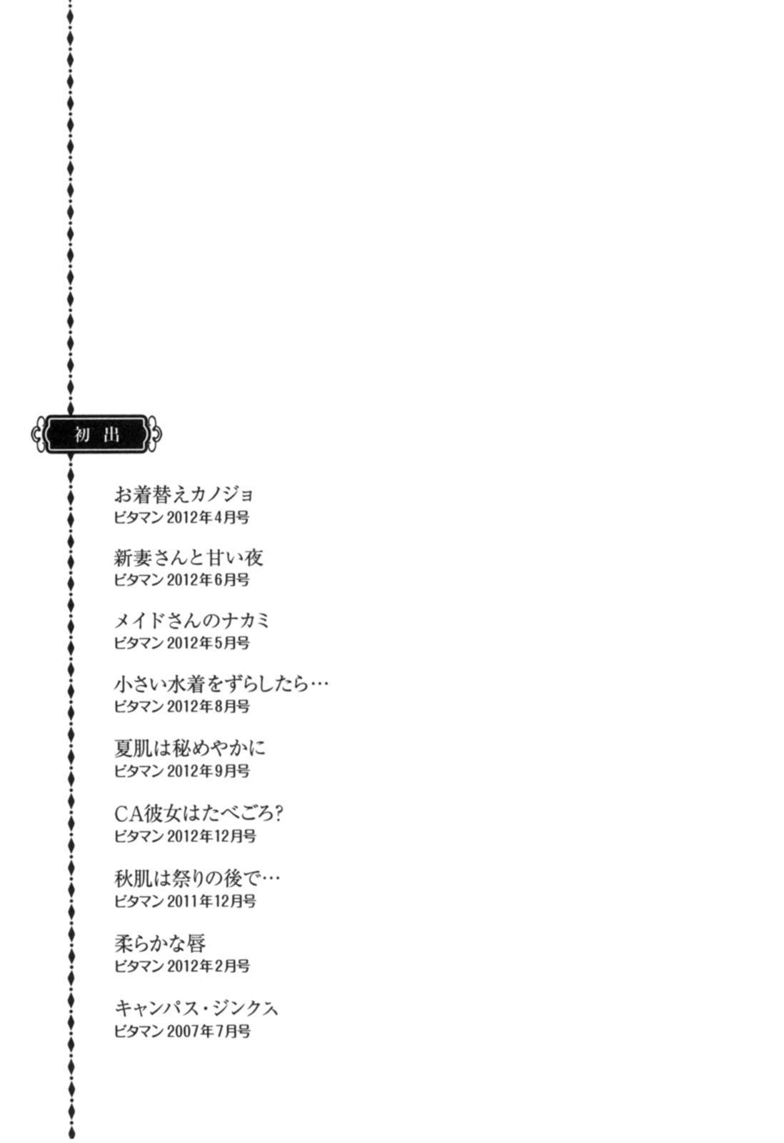 Nukumori Jou no Binkan Lesson 193