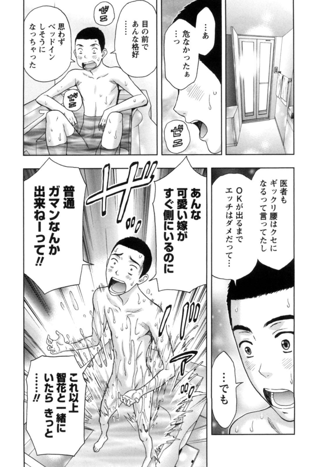 Nukumori Jou no Binkan Lesson 39