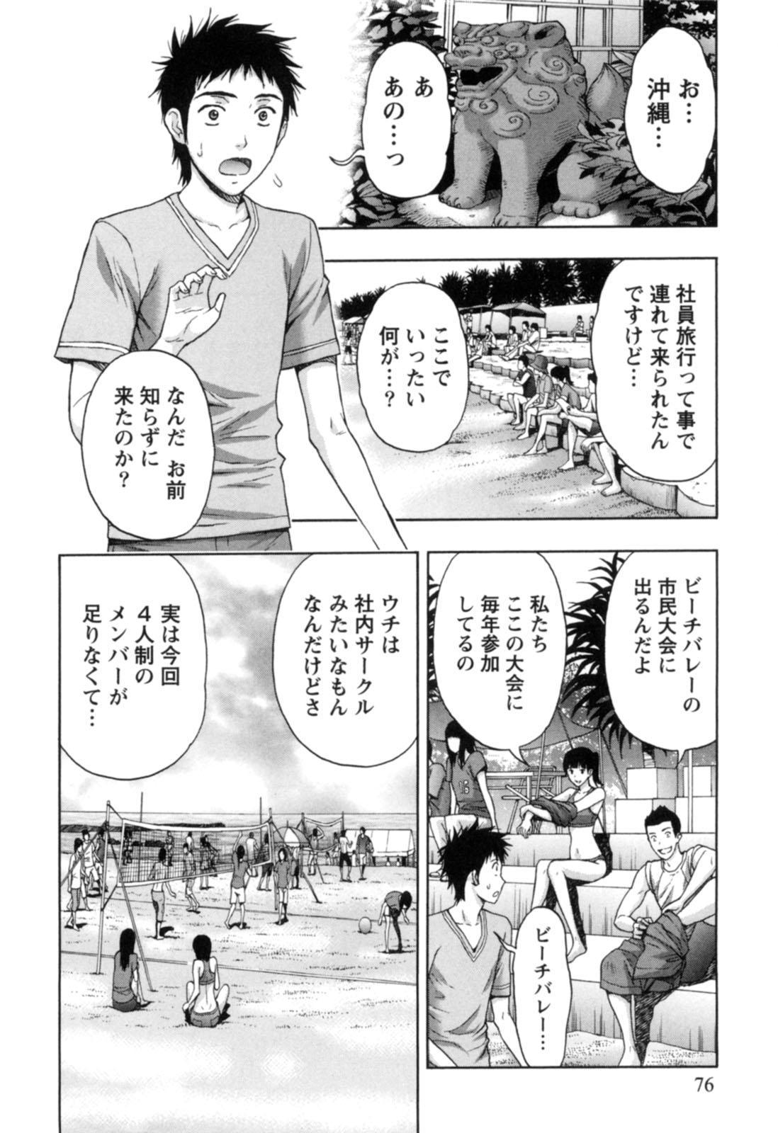 Nukumori Jou no Binkan Lesson 76