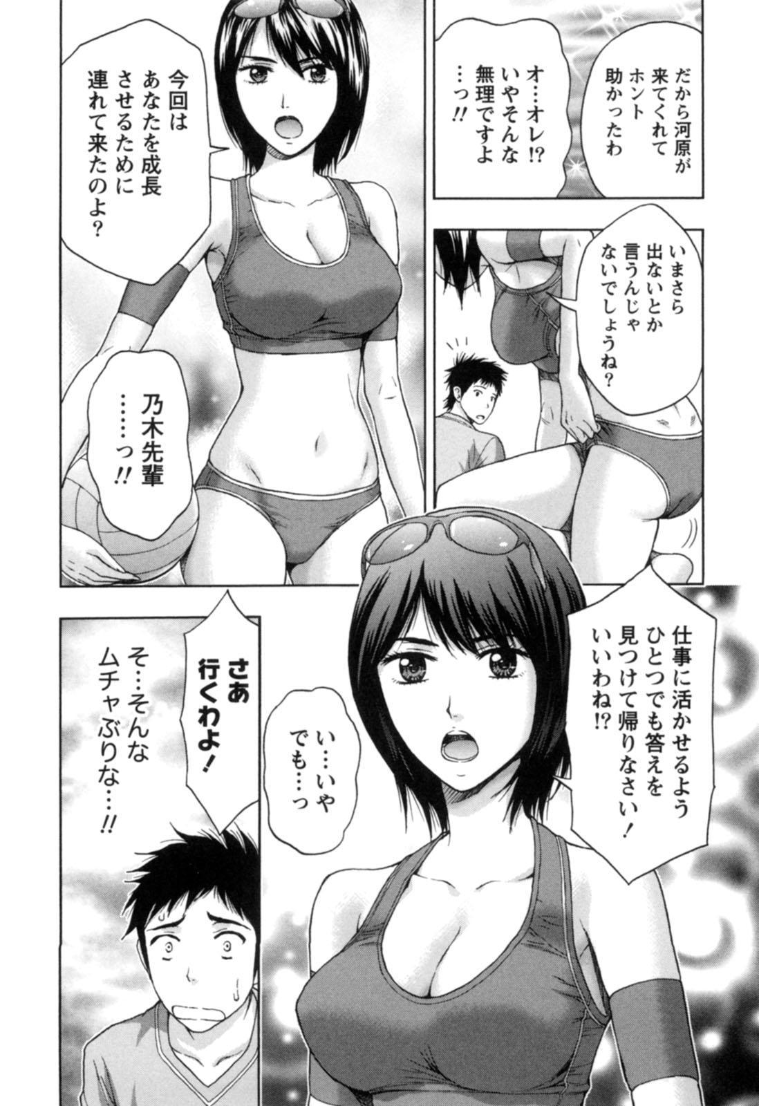 Nukumori Jou no Binkan Lesson 77