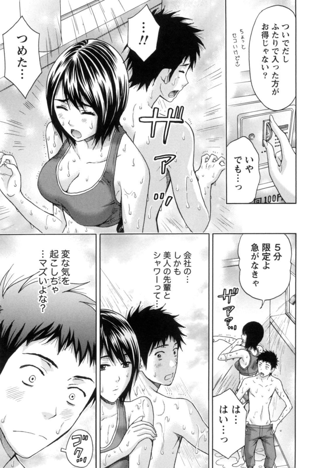 Nukumori Jou no Binkan Lesson 83