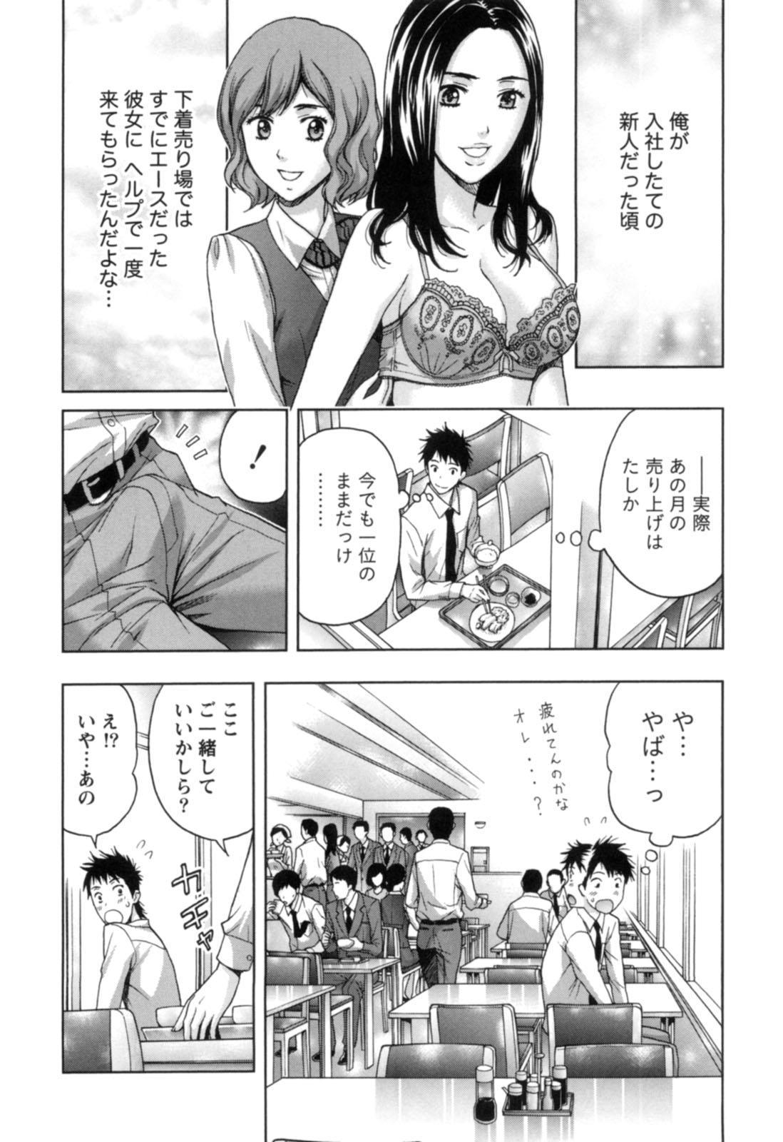 Nukumori Jou no Binkan Lesson 98