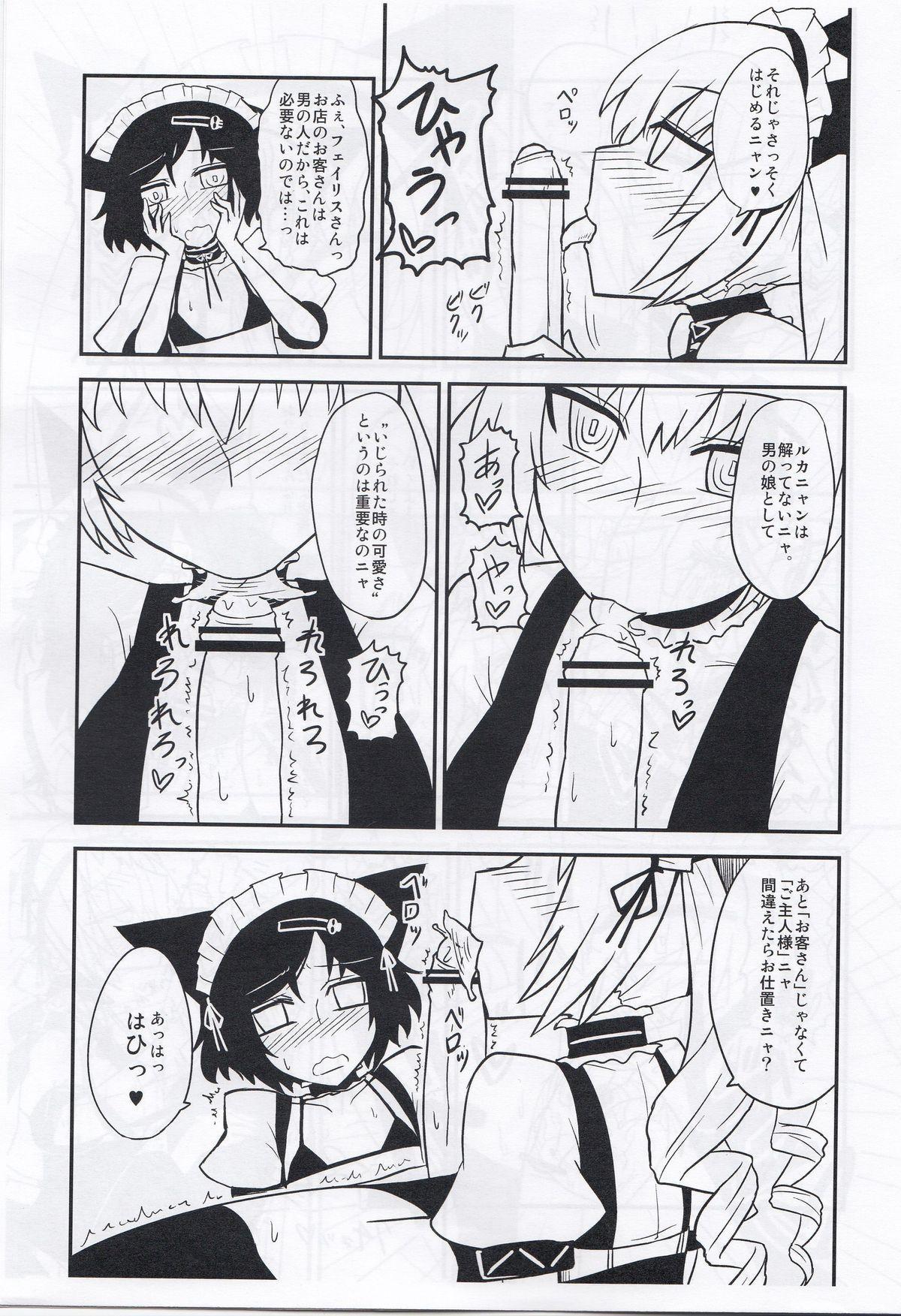 性欲飽和のらぶChu☆Chu! 2