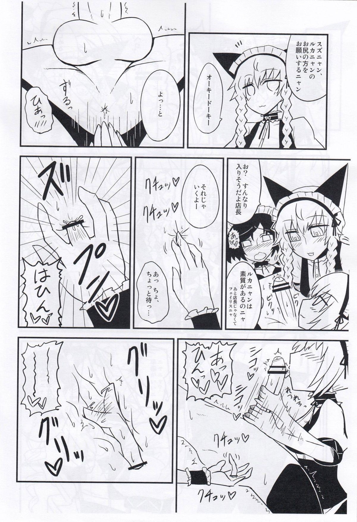 性欲飽和のらぶChu☆Chu! 3