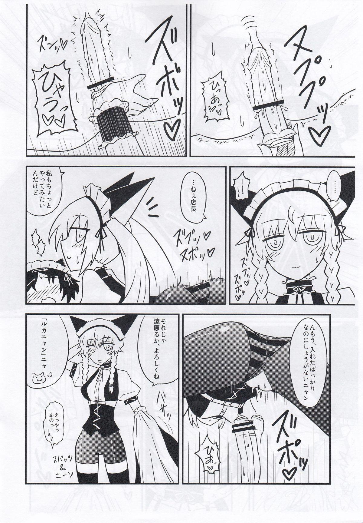 性欲飽和のらぶChu☆Chu! 7