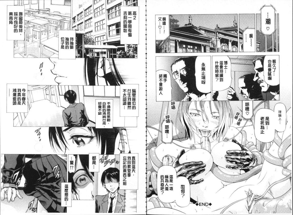 Seifuku Kei Joshi 20