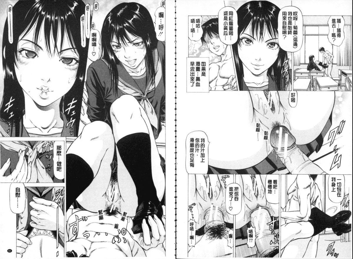 Seifuku Kei Joshi 42