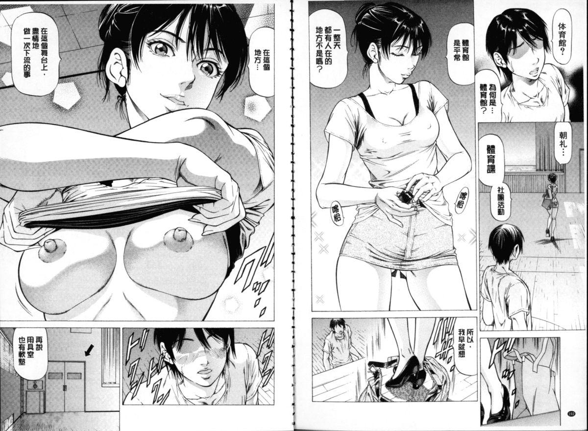 Seifuku Kei Joshi 52