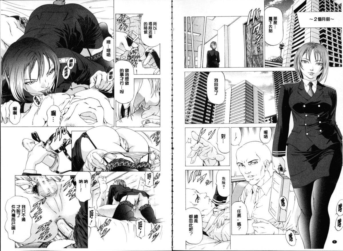 Seifuku Kei Joshi 5