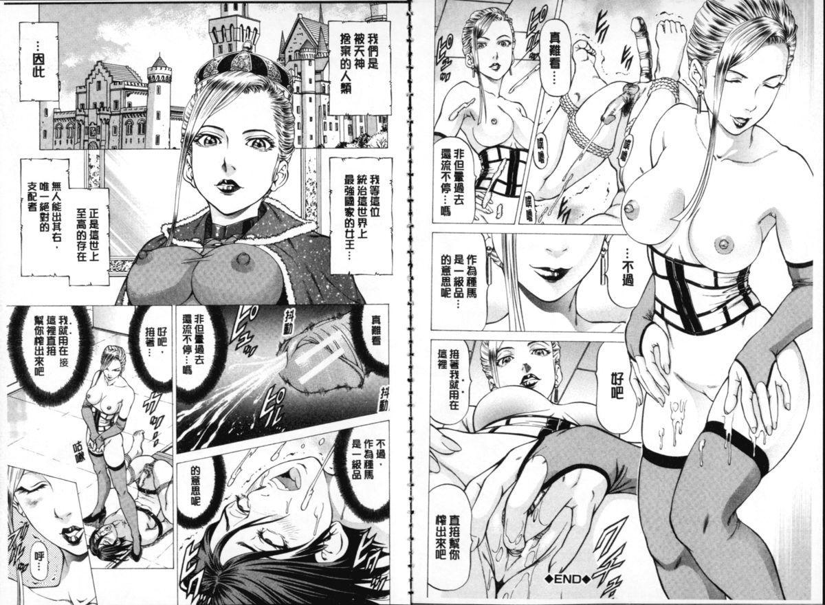 Seifuku Kei Joshi 77