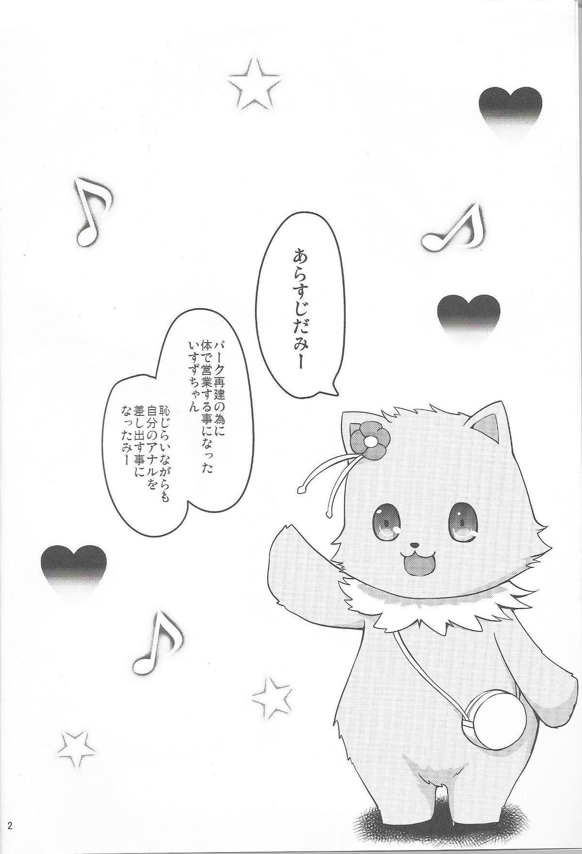 Shumi no hon 2