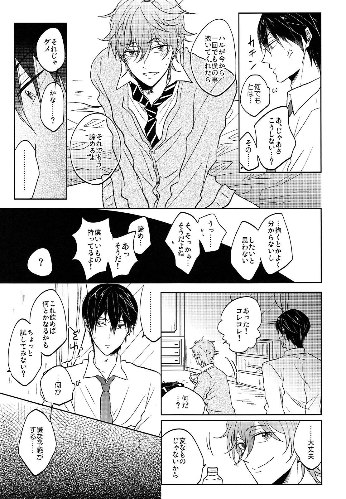 Hizamazuite nyan to nake 9