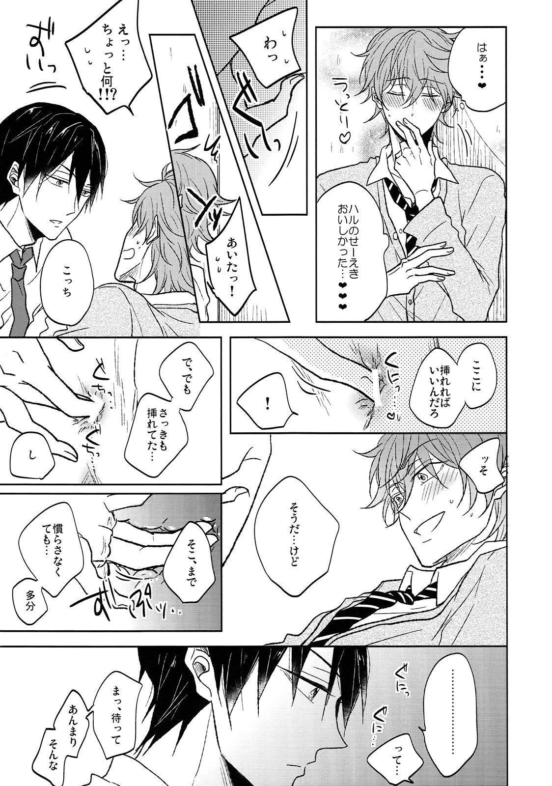 Hizamazuite nyan to nake 13