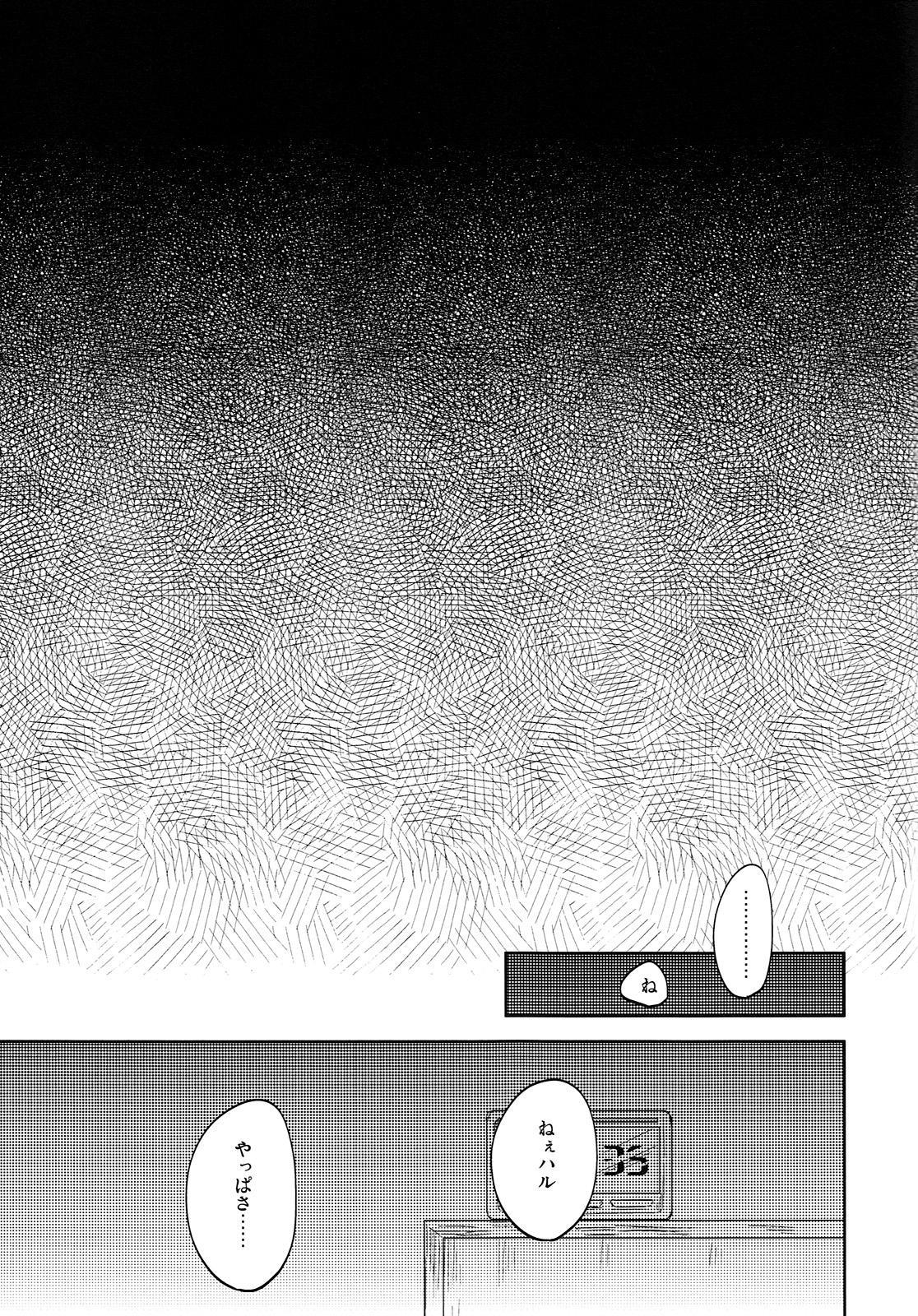 Hizamazuite nyan to nake 17