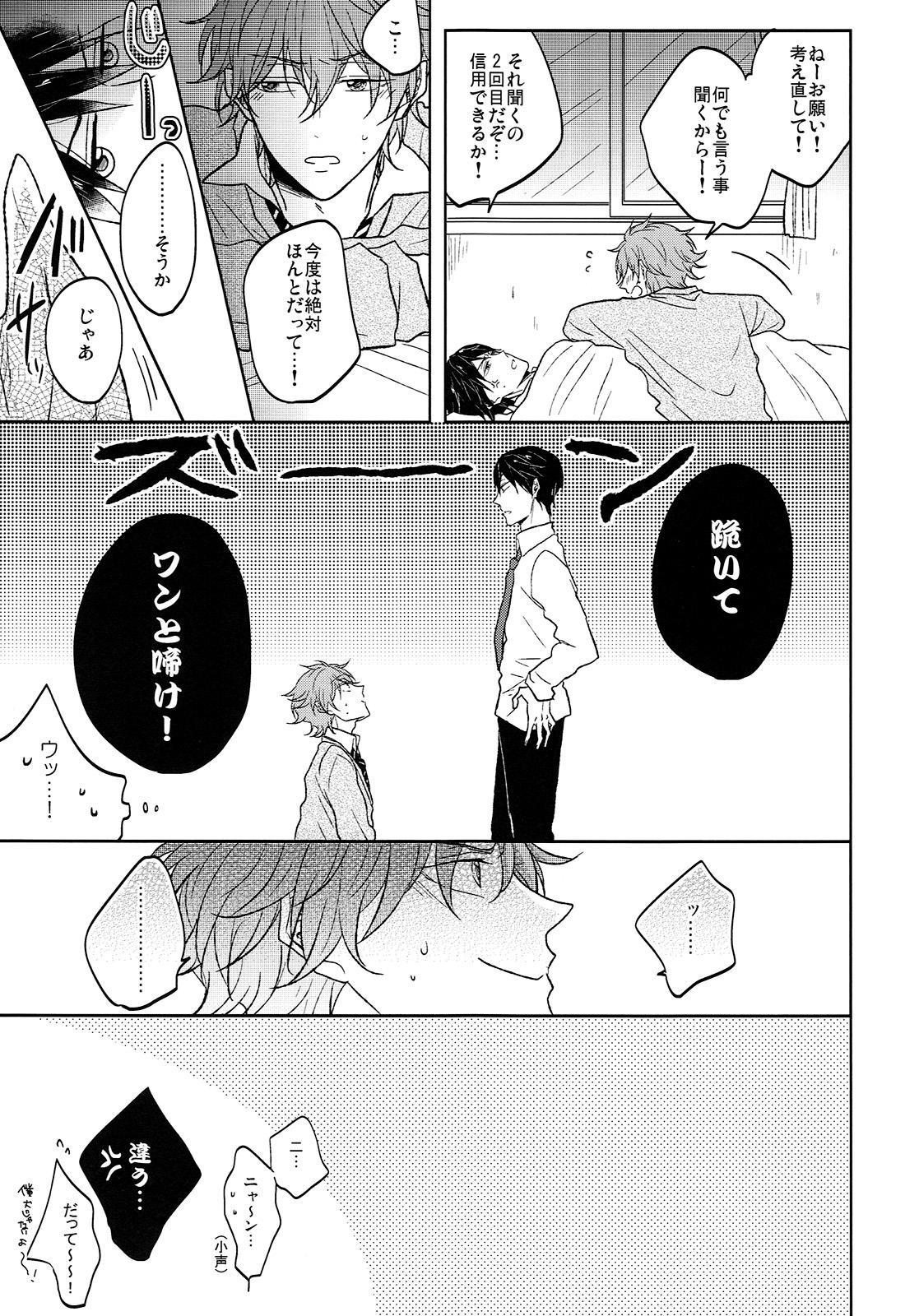 Hizamazuite nyan to nake 19