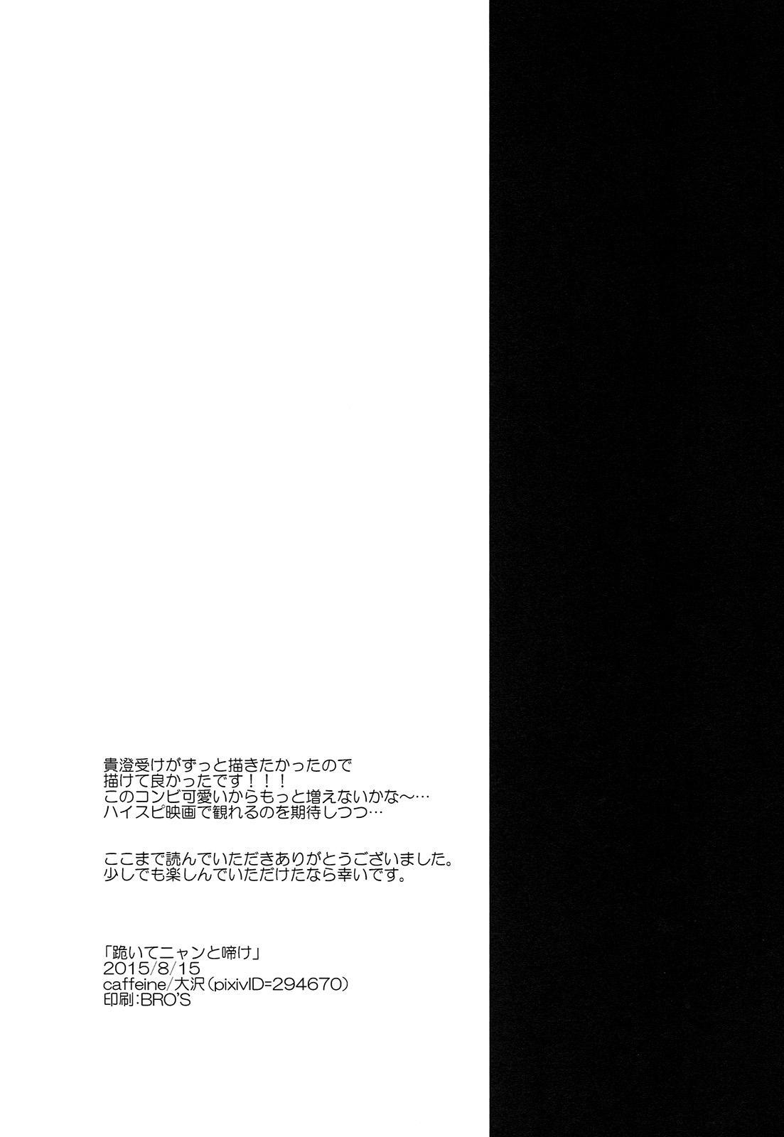 Hizamazuite nyan to nake 20