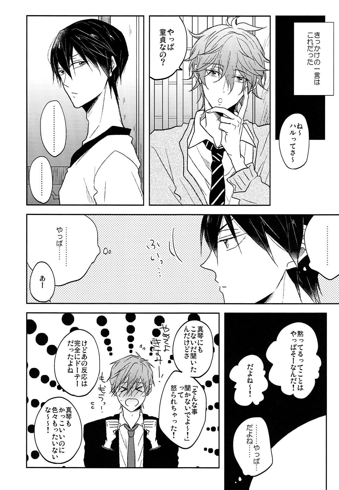Hizamazuite nyan to nake 4