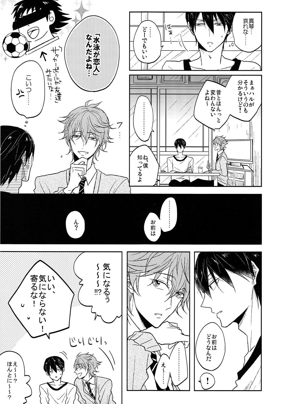 Hizamazuite nyan to nake 5