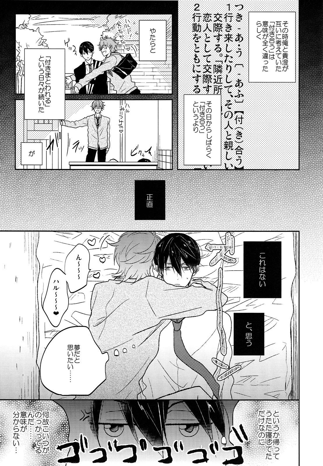 Hizamazuite nyan to nake 7