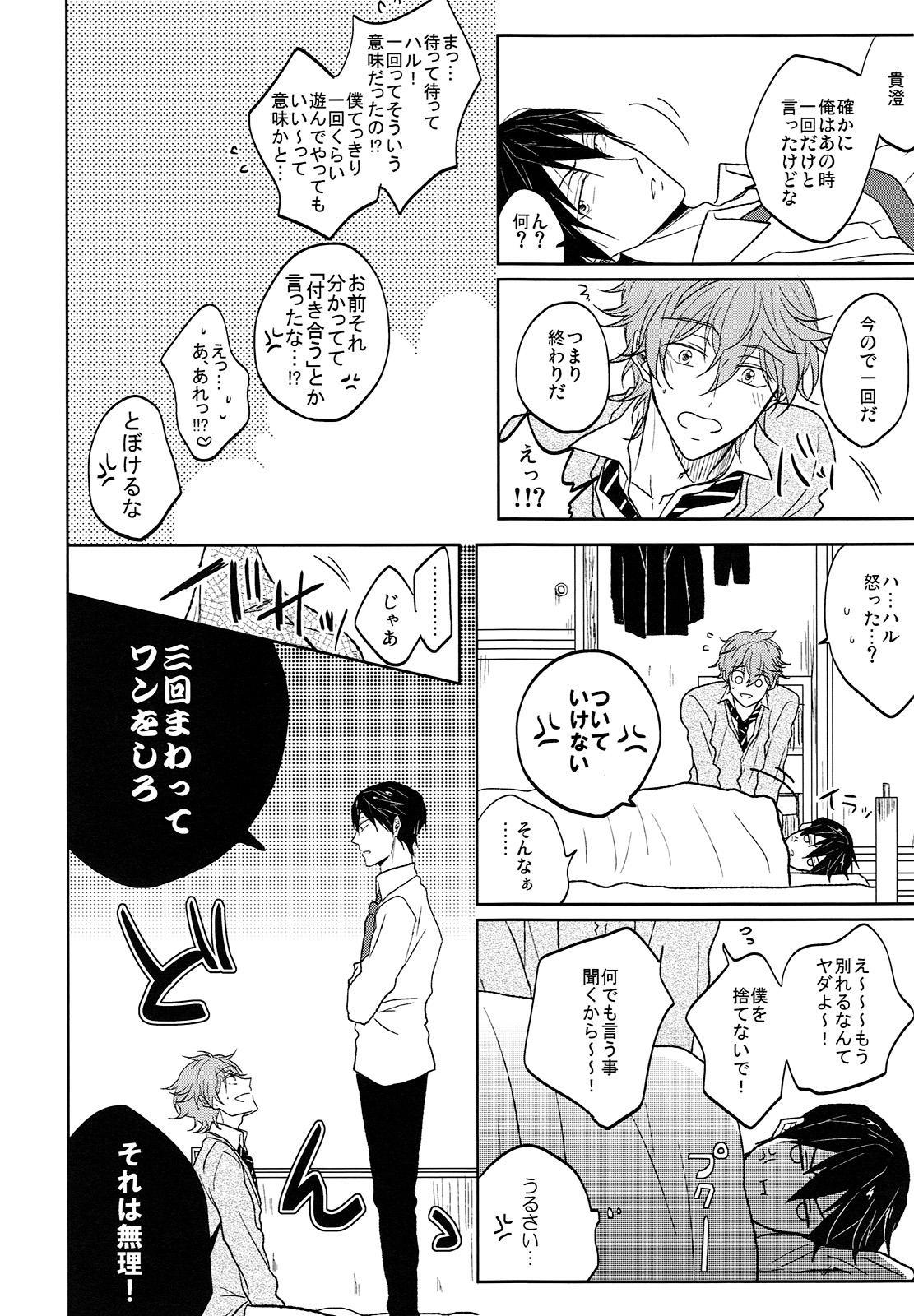 Hizamazuite nyan to nake 8