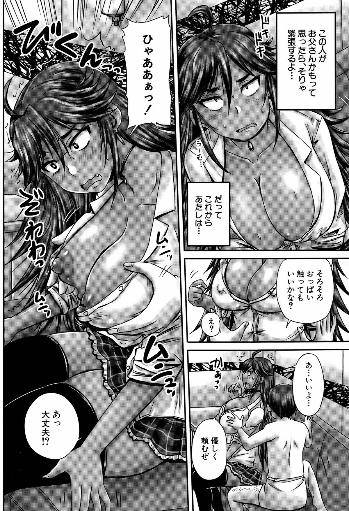 Hajimeteno Enjono Aitewa Ch. 1-2 11