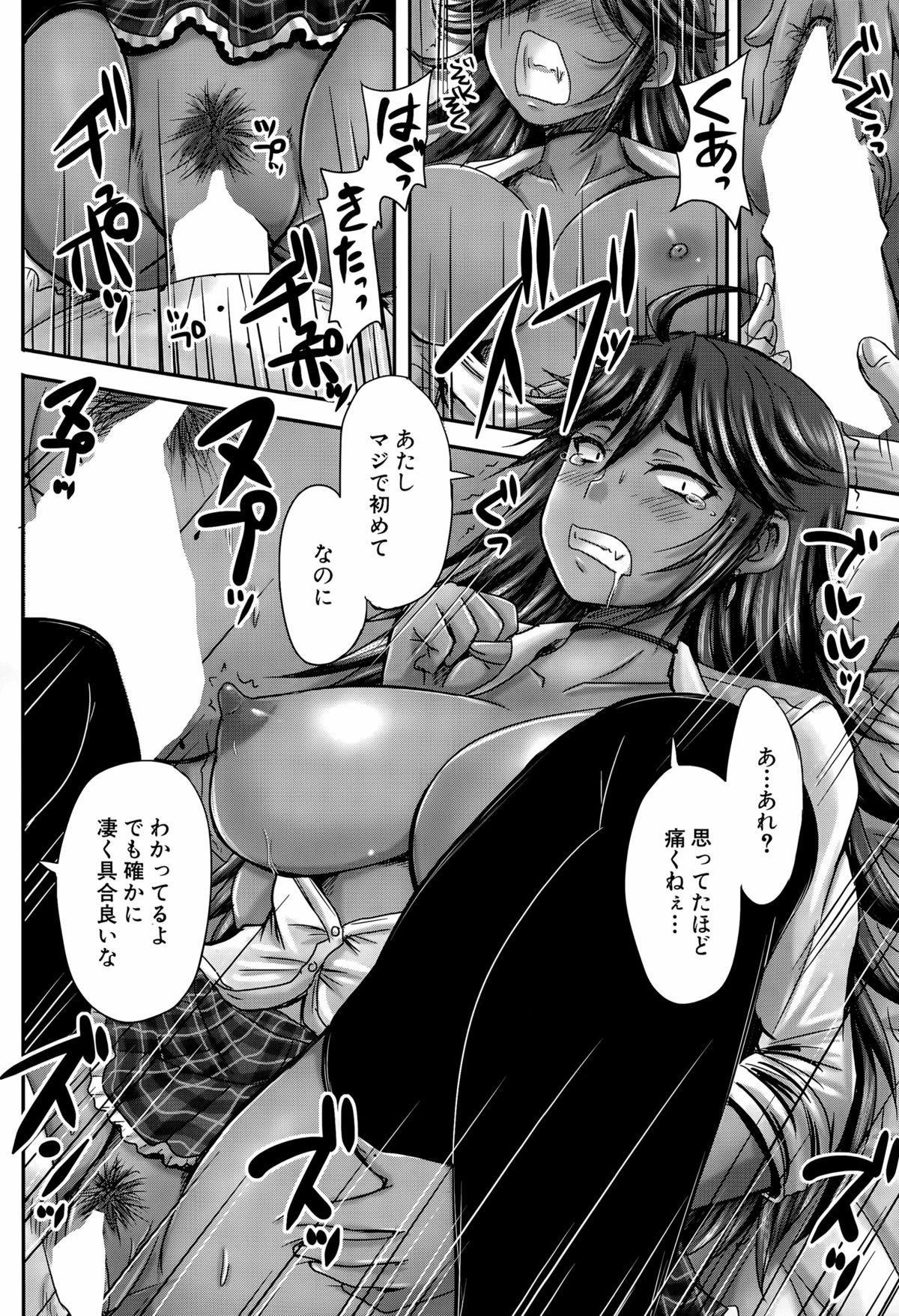 Hajimeteno Enjono Aitewa Ch. 1-2 21