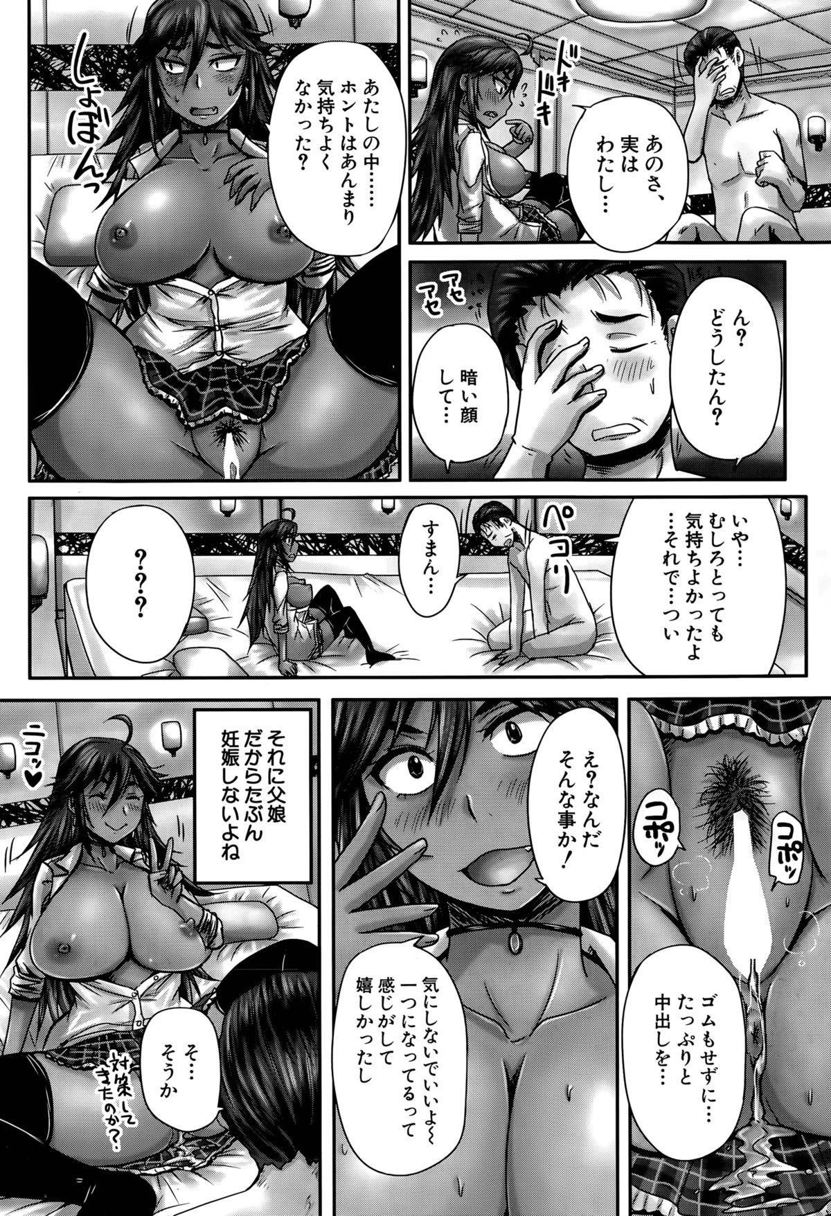 Hajimeteno Enjono Aitewa Ch. 1-2 27