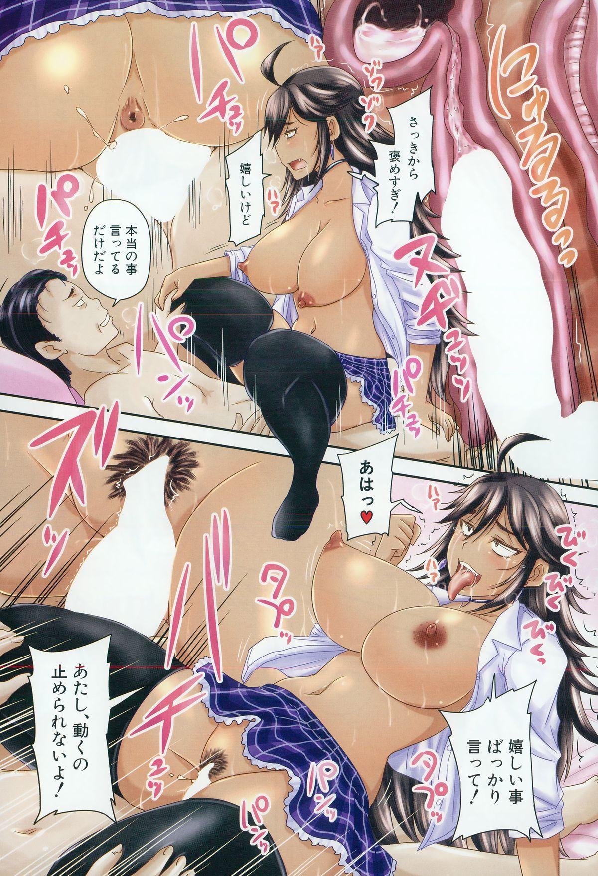 Hajimeteno Enjono Aitewa Ch. 1-2 2