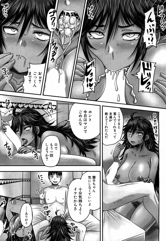 Hajimeteno Enjono Aitewa Ch. 1-2 38