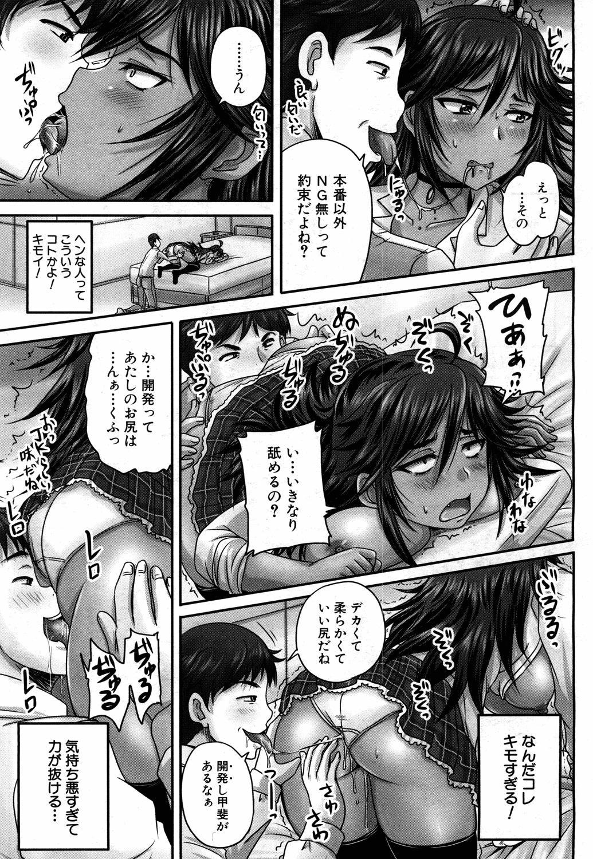 Hajimeteno Enjono Aitewa Ch. 1-2 42