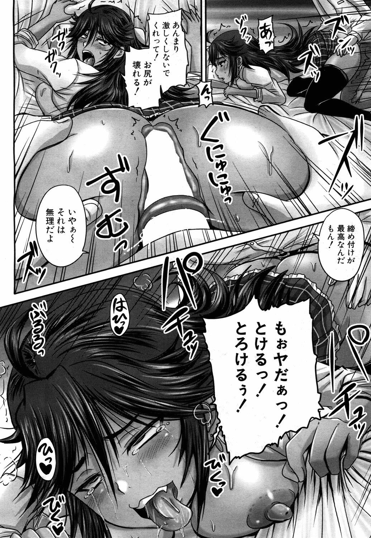 Hajimeteno Enjono Aitewa Ch. 1-2 49