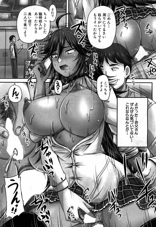 Hajimeteno Enjono Aitewa Ch. 1-2 54