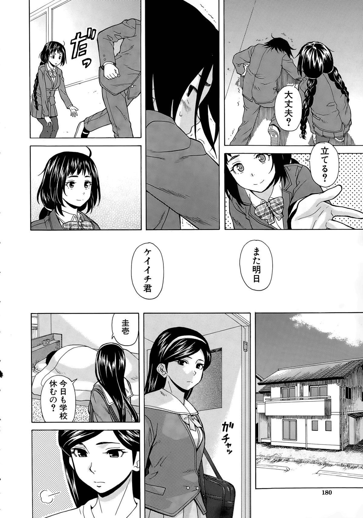 Boku to Kanojo to Yuurei to Ch. 1-3 9