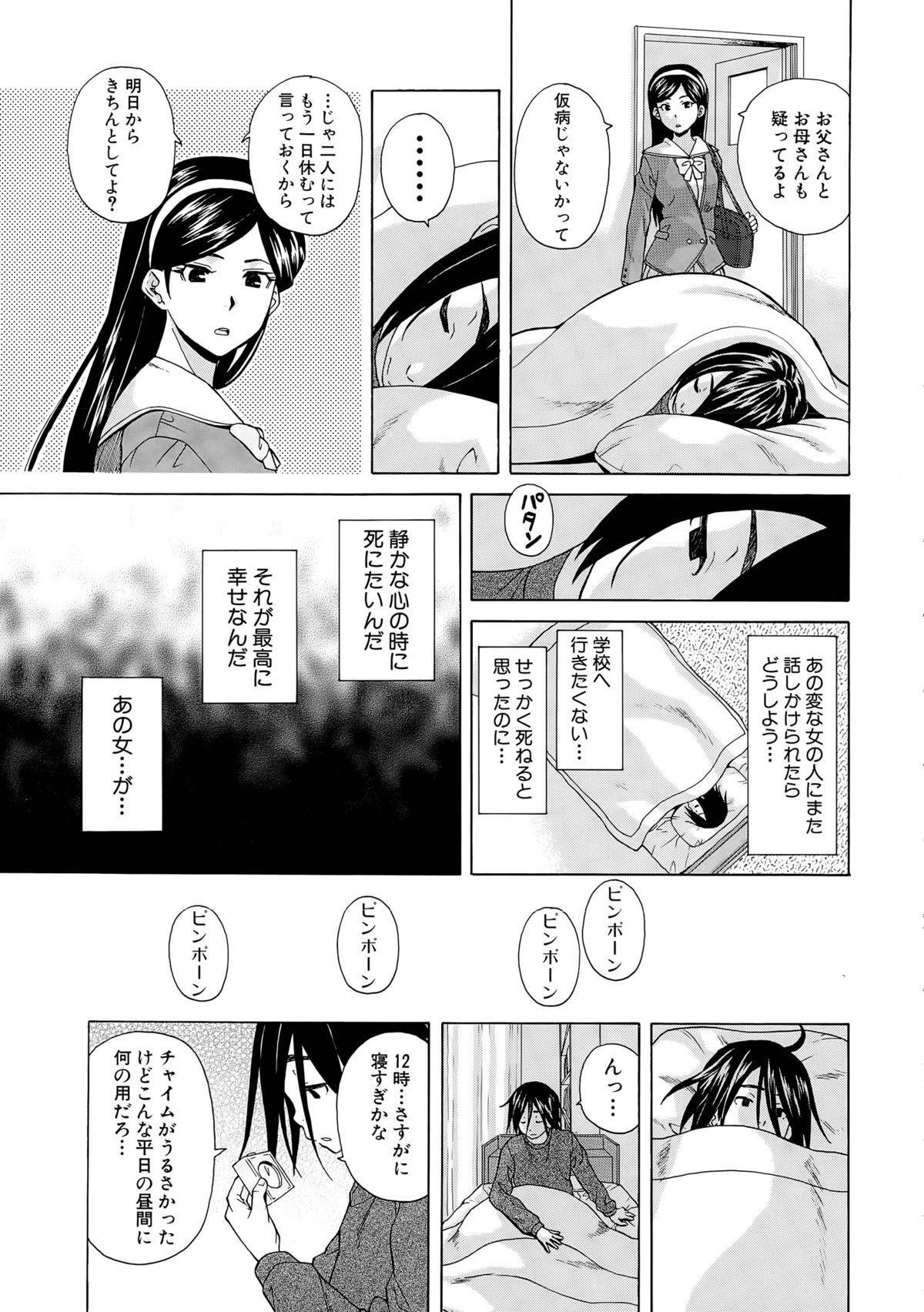 Boku to Kanojo to Yuurei to Ch. 1-3 10