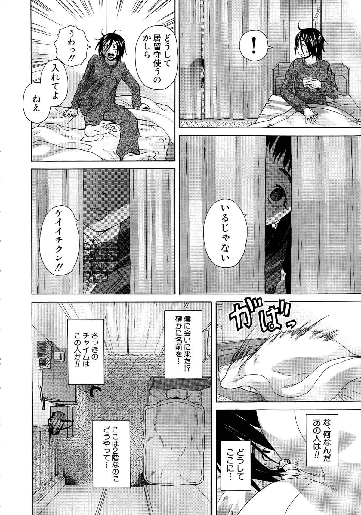 Boku to Kanojo to Yuurei to Ch. 1-3 11