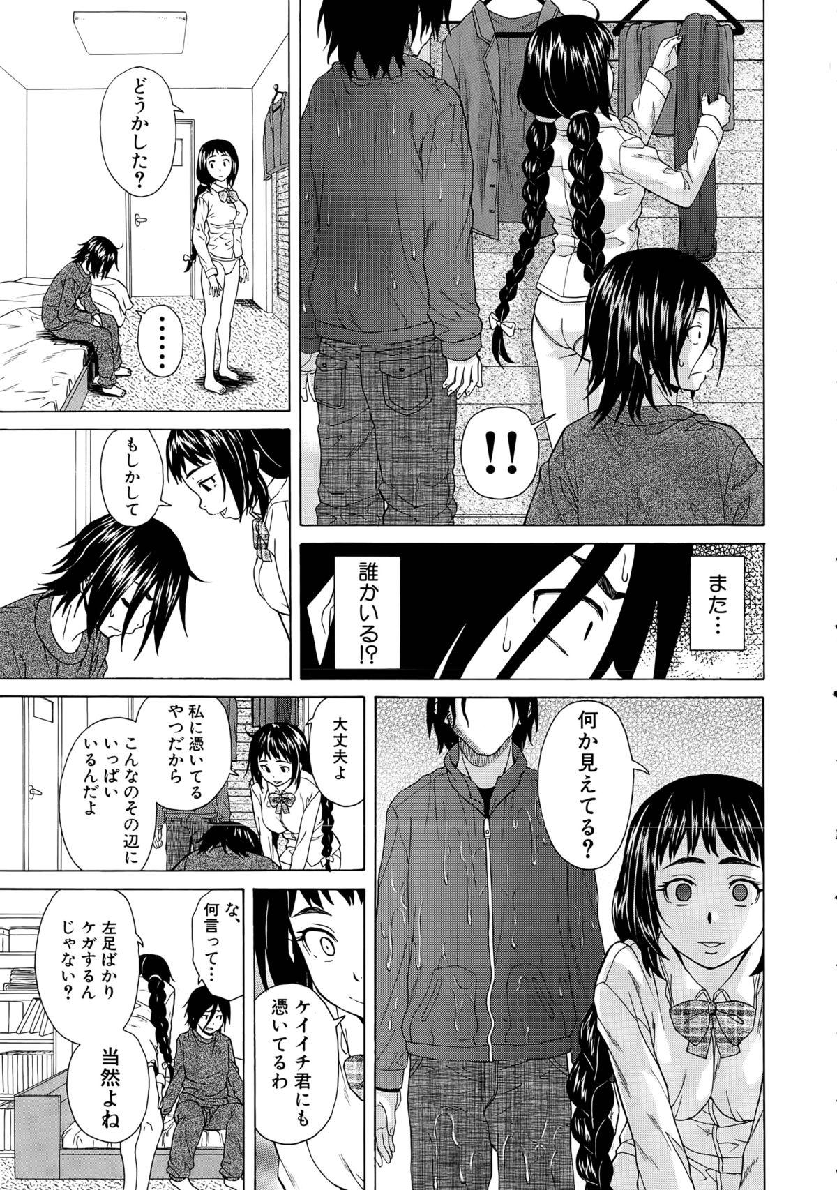 Boku to Kanojo to Yuurei to Ch. 1-3 16
