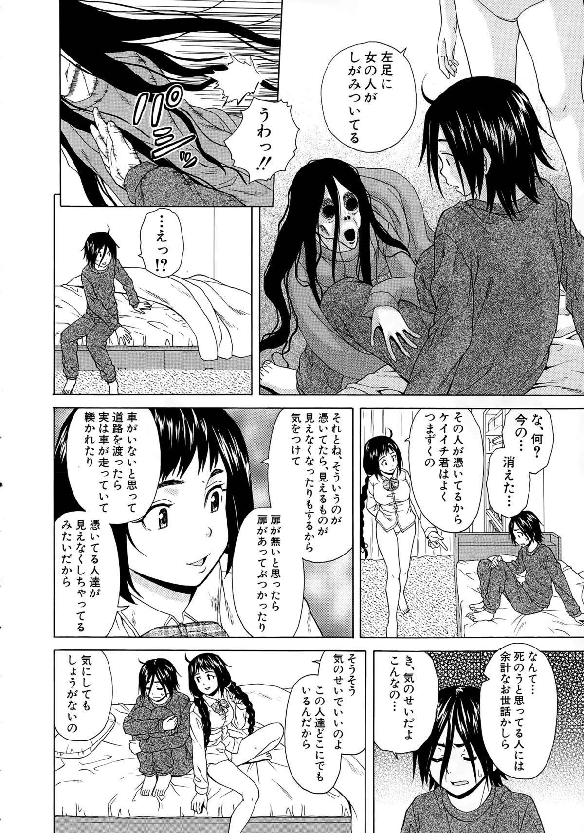 Boku to Kanojo to Yuurei to Ch. 1-3 17