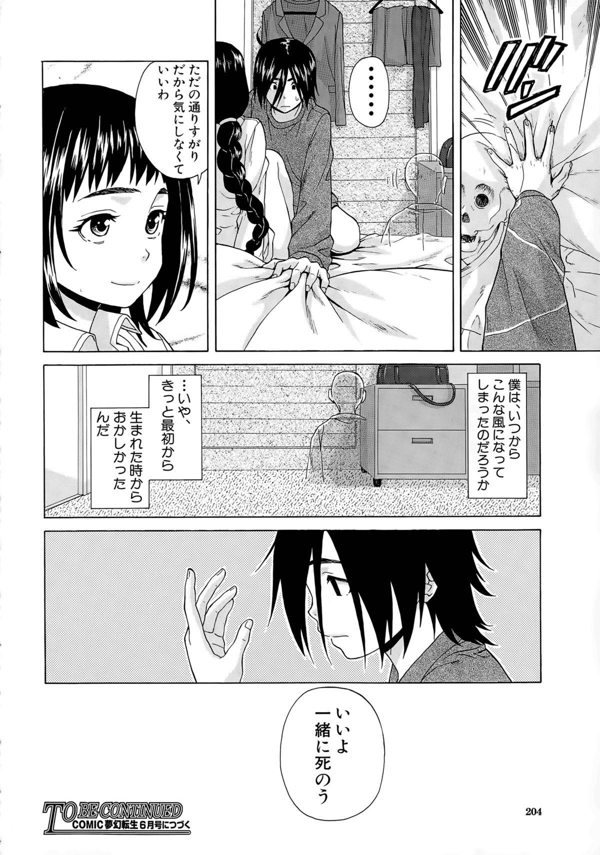 Boku to Kanojo to Yuurei to Ch. 1-3 33