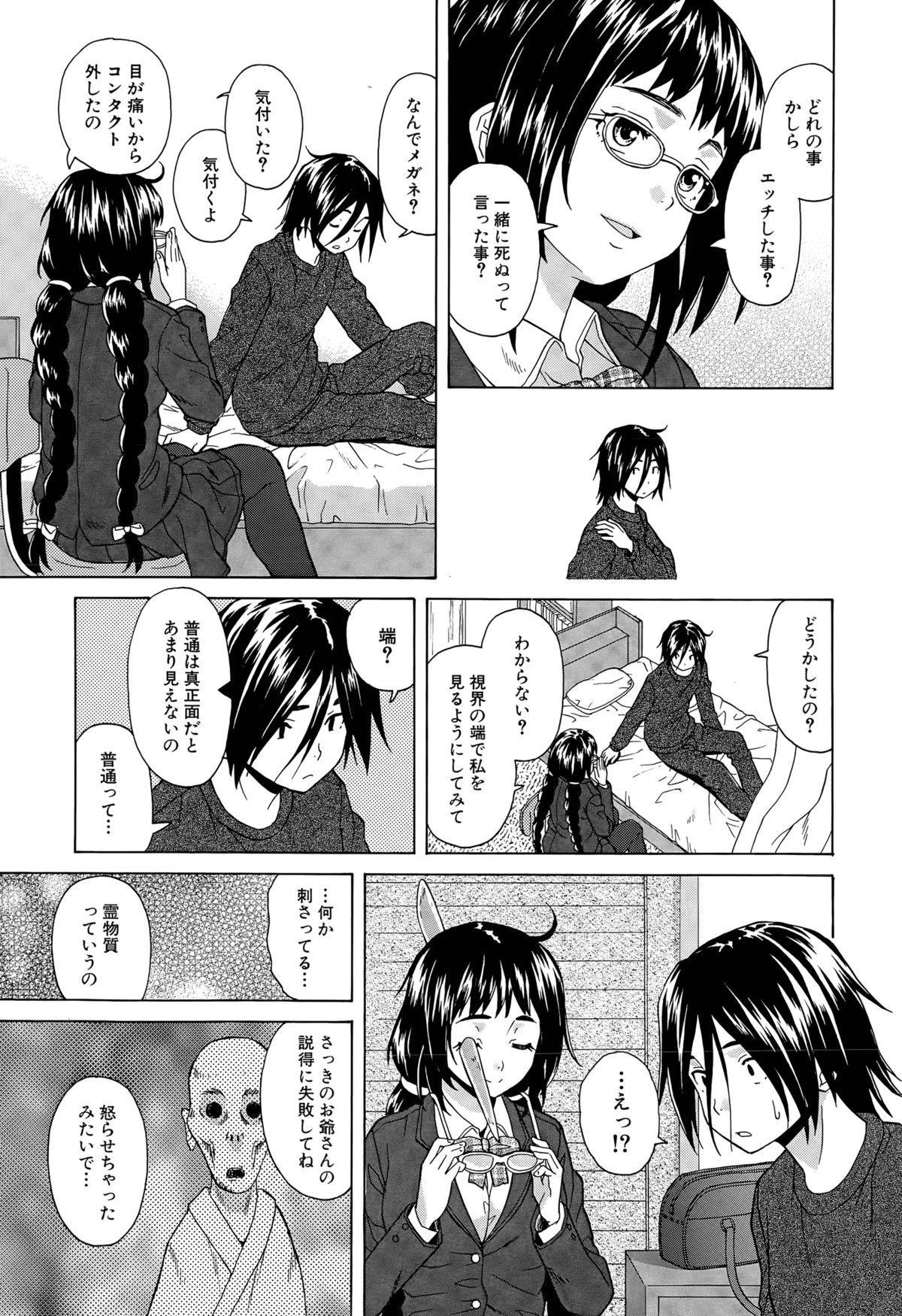 Boku to Kanojo to Yuurei to Ch. 1-3 36