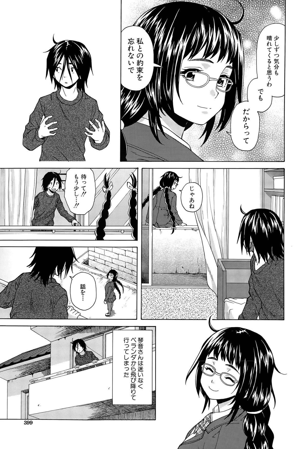 Boku to Kanojo to Yuurei to Ch. 1-3 38