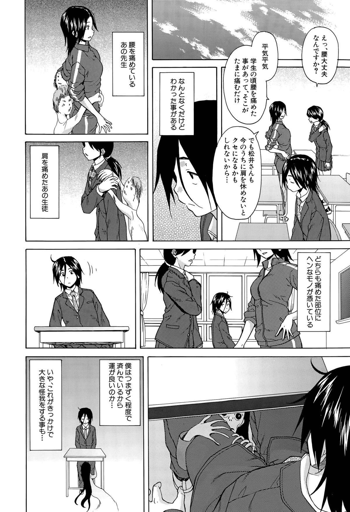 Boku to Kanojo to Yuurei to Ch. 1-3 41