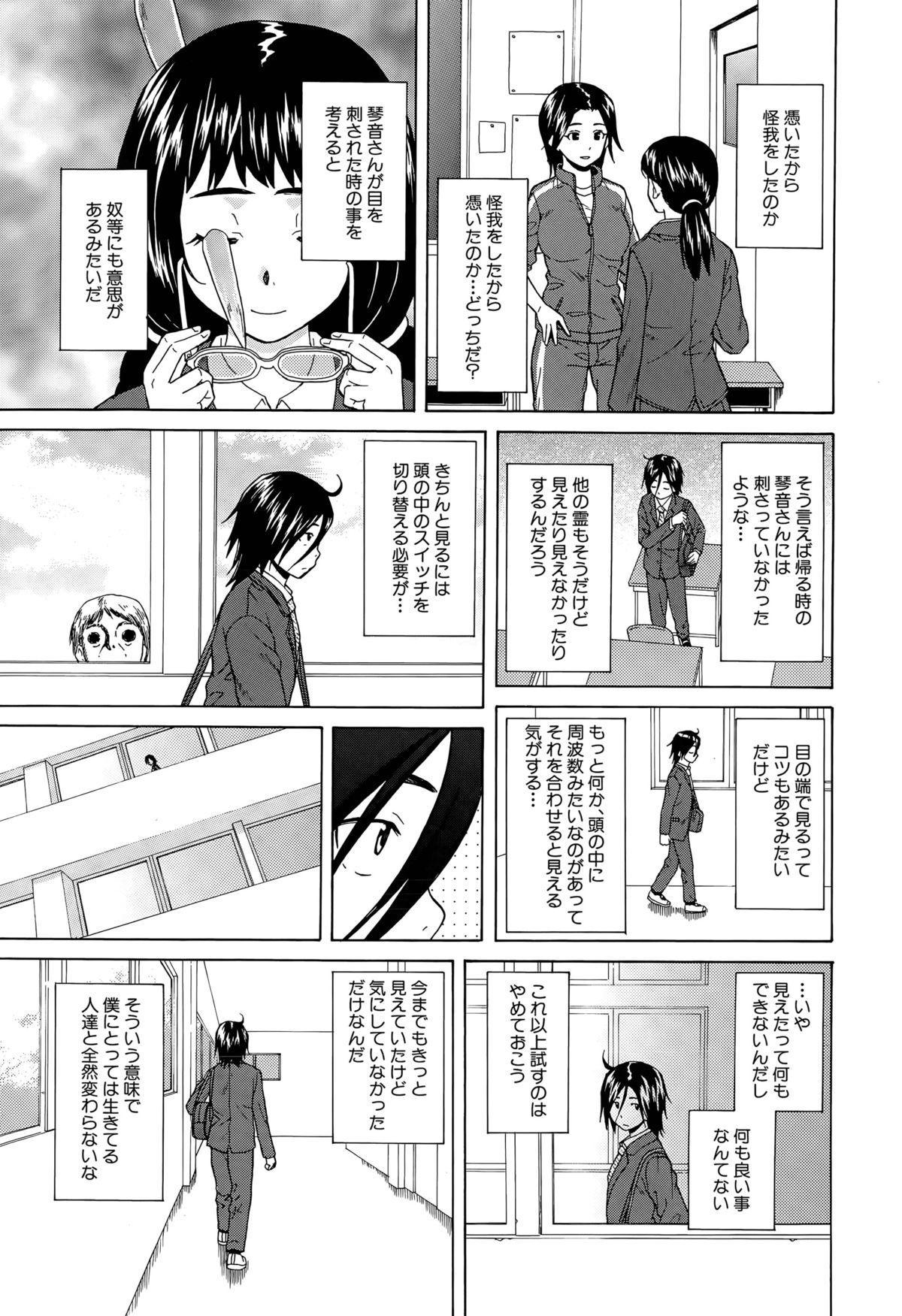 Boku to Kanojo to Yuurei to Ch. 1-3 42
