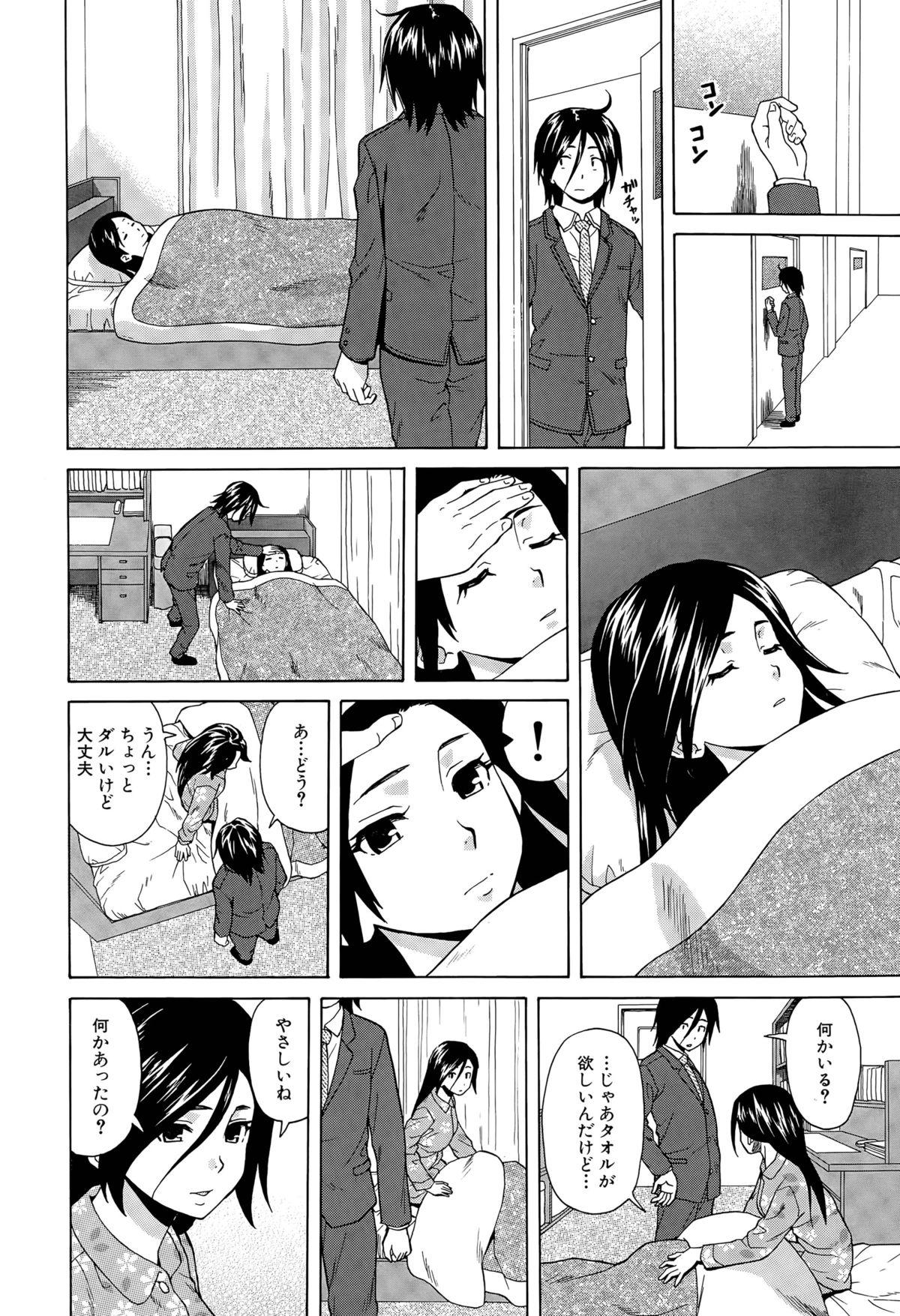 Boku to Kanojo to Yuurei to Ch. 1-3 43