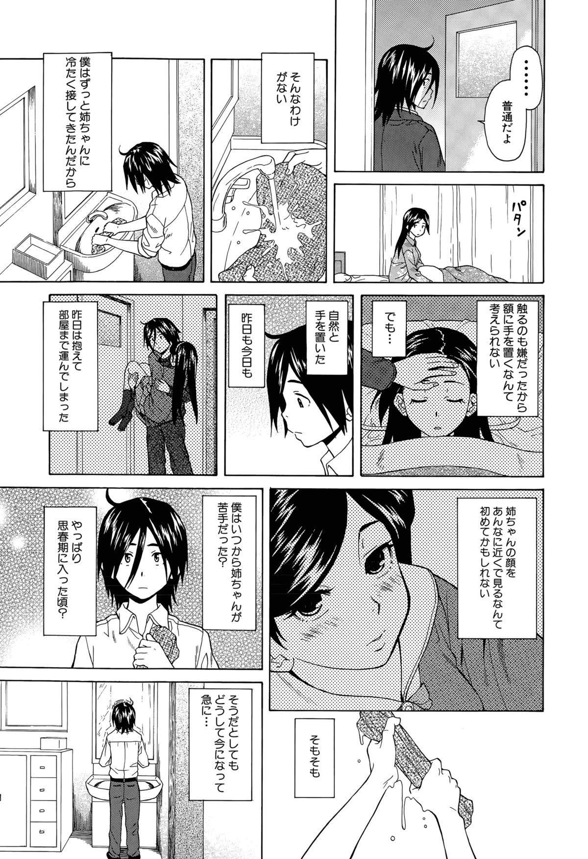 Boku to Kanojo to Yuurei to Ch. 1-3 44