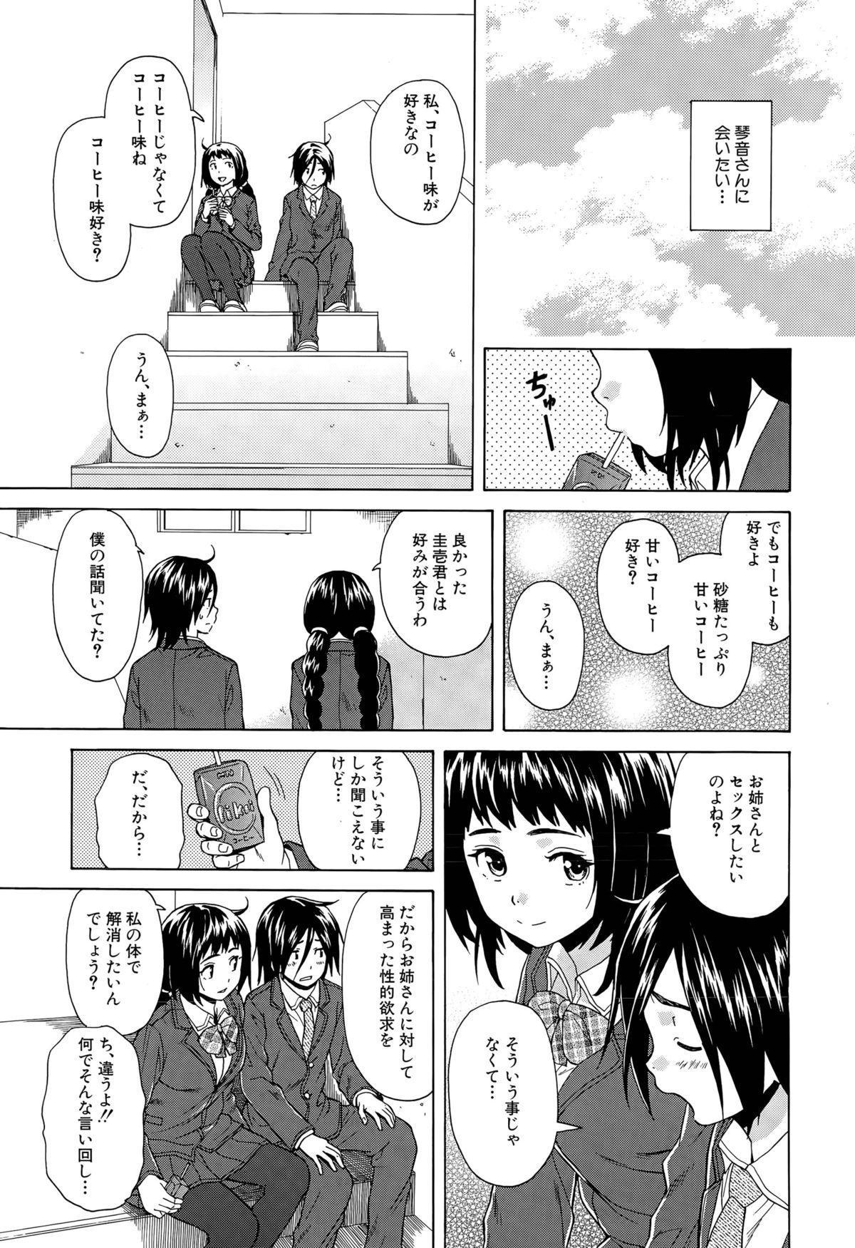Boku to Kanojo to Yuurei to Ch. 1-3 48