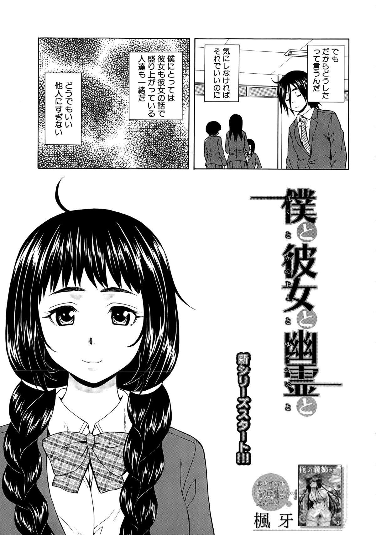 Boku to Kanojo to Yuurei to Ch. 1-3 4